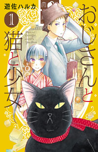 Ojisan to Neko to Shoujo
