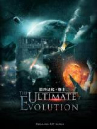 The Ultimate Evolution (Novel)
