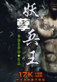 YaoNie Bing Wang (Novel)