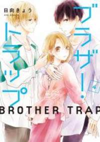 Brother Trap