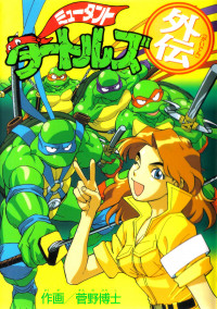 Mutant Turtles Gaiden