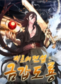 Legend of Mir: Gold Armored Sword Dragon