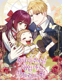 Tricked into Becoming the Heroine's Stepmother